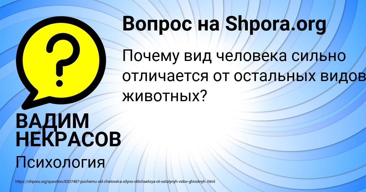 Картинка с текстом вопроса от пользователя ВАДИМ НЕКРАСОВ