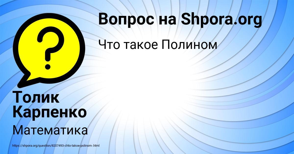 Картинка с текстом вопроса от пользователя Толик Карпенко