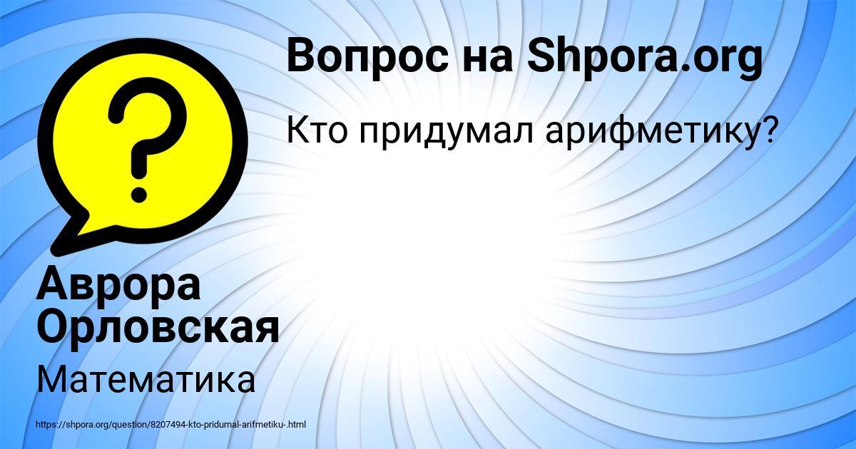 Картинка с текстом вопроса от пользователя Аврора Орловская