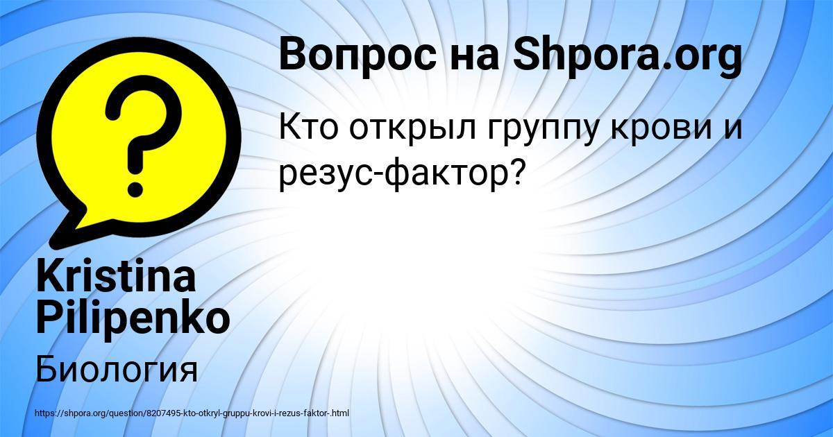Картинка с текстом вопроса от пользователя Kristina Pilipenko