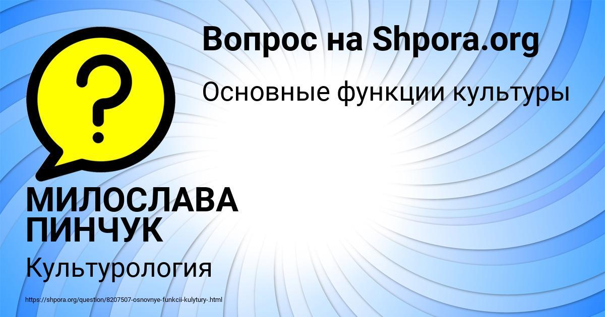 Картинка с текстом вопроса от пользователя МИЛОСЛАВА ПИНЧУК