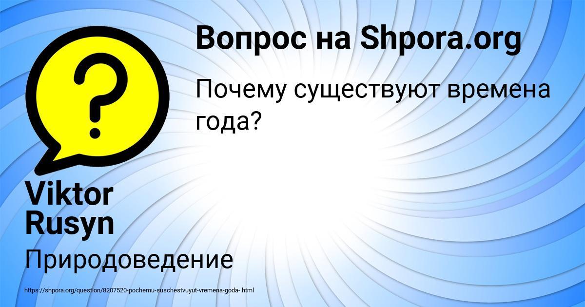 Картинка с текстом вопроса от пользователя Viktor Rusyn