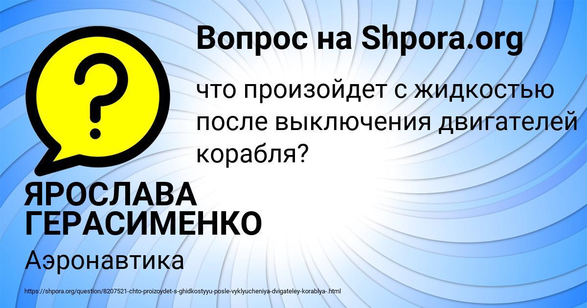 Картинка с текстом вопроса от пользователя ЯРОСЛАВА ГЕРАСИМЕНКО