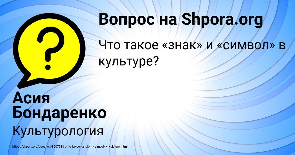Картинка с текстом вопроса от пользователя Асия Бондаренко
