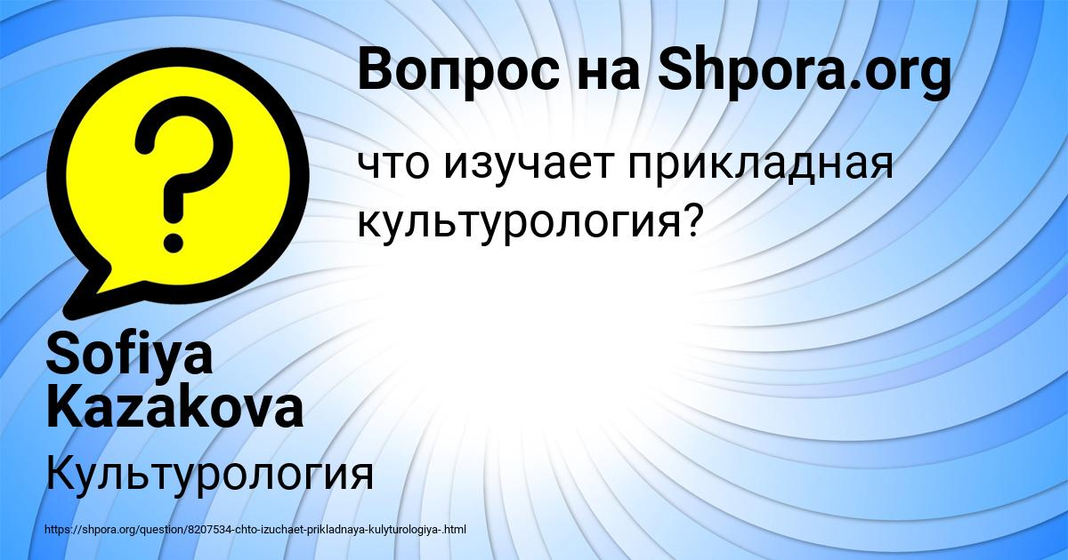Картинка с текстом вопроса от пользователя Sofiya Kazakova