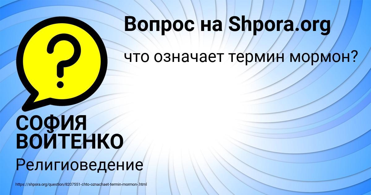 Картинка с текстом вопроса от пользователя СОФИЯ ВОЙТЕНКО
