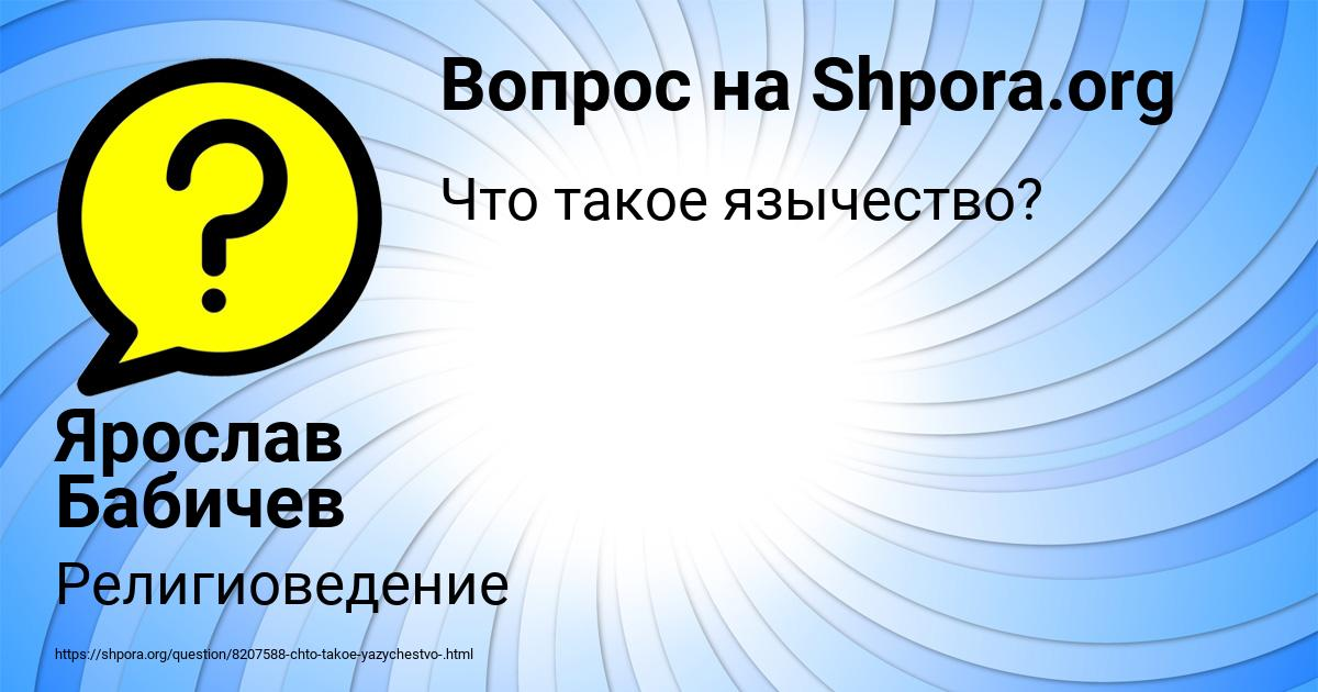 Картинка с текстом вопроса от пользователя Ярослав Бабичев