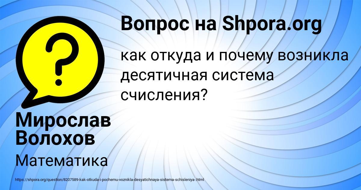 Картинка с текстом вопроса от пользователя Мирослав Волохов