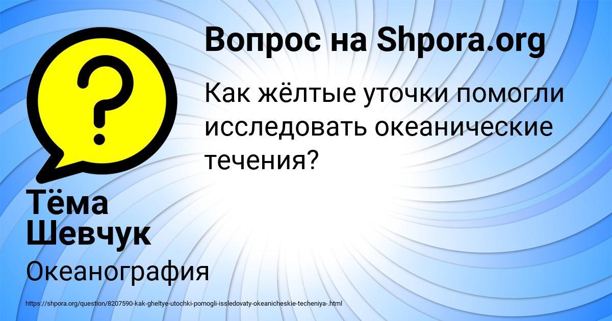 Картинка с текстом вопроса от пользователя Тёма Шевчук