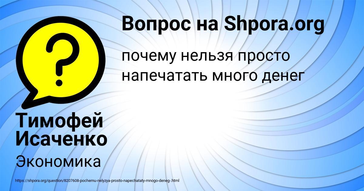 Картинка с текстом вопроса от пользователя Тимофей Исаченко