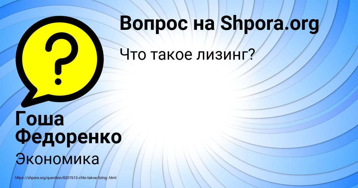 Картинка с текстом вопроса от пользователя Гоша Федоренко