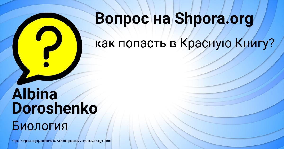 Картинка с текстом вопроса от пользователя Albina Doroshenko