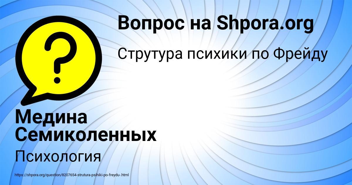 Картинка с текстом вопроса от пользователя Медина Семиколенных