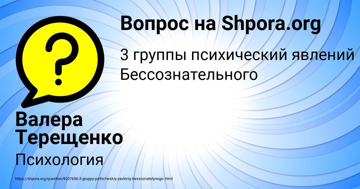 Картинка с текстом вопроса от пользователя Валера Терещенко