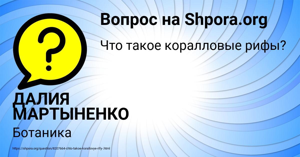 Картинка с текстом вопроса от пользователя ДАЛИЯ МАРТЫНЕНКО