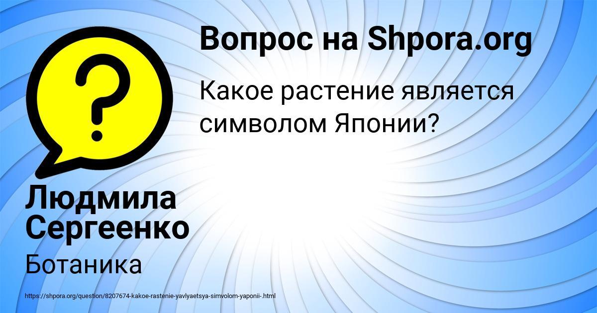 Картинка с текстом вопроса от пользователя Людмила Сергеенко