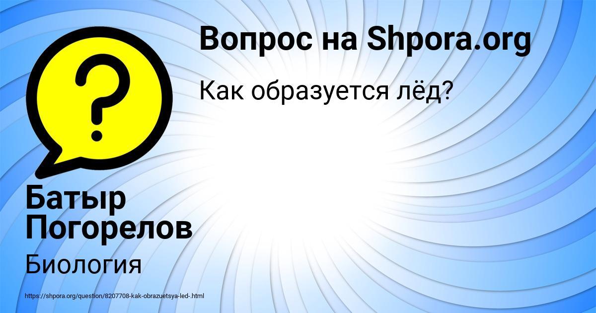Картинка с текстом вопроса от пользователя Батыр Погорелов