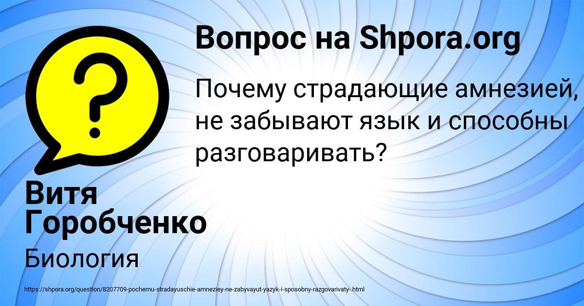 Картинка с текстом вопроса от пользователя Витя Горобченко