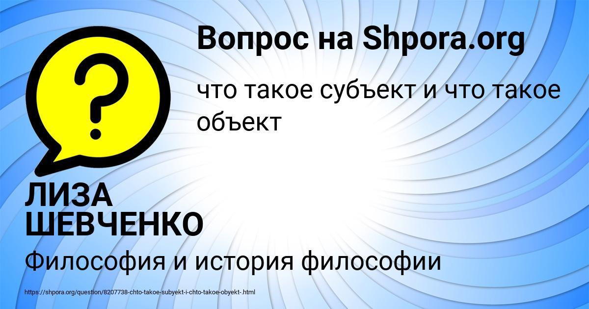 Картинка с текстом вопроса от пользователя ЛИЗА ШЕВЧЕНКО