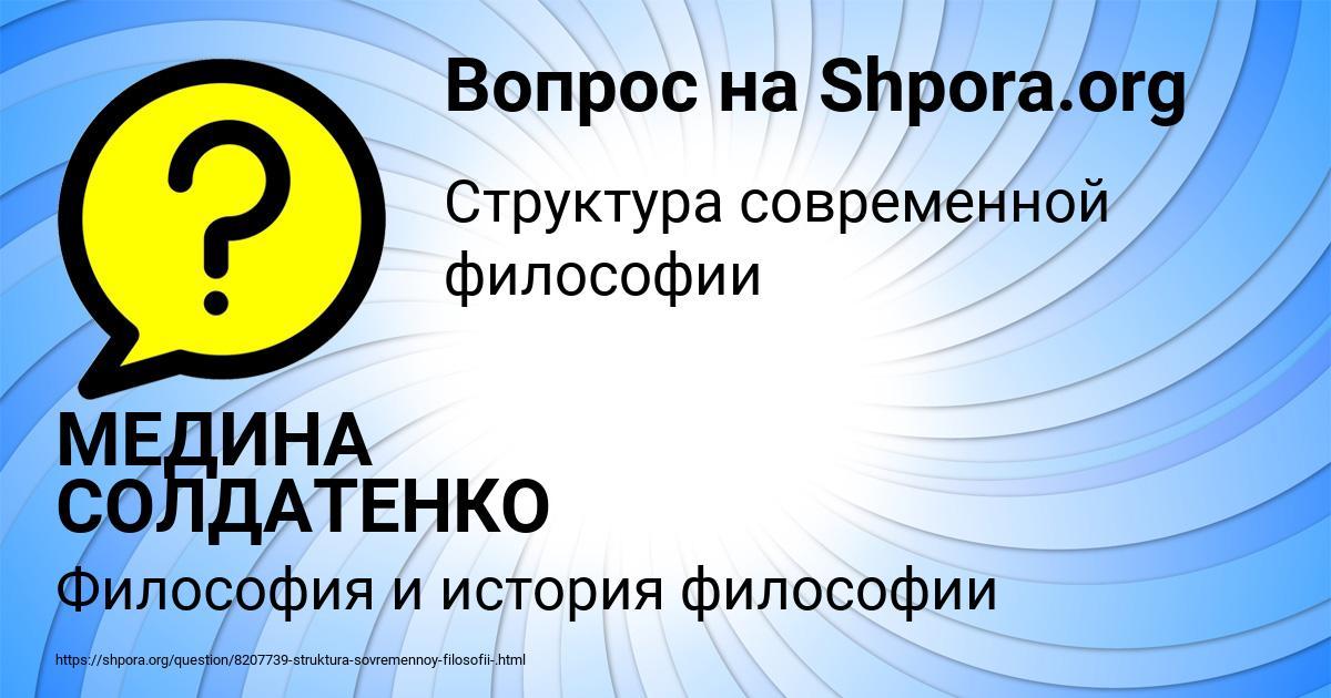Картинка с текстом вопроса от пользователя МЕДИНА СОЛДАТЕНКО
