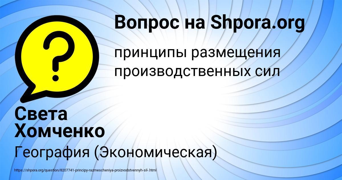 Картинка с текстом вопроса от пользователя Света Хомченко
