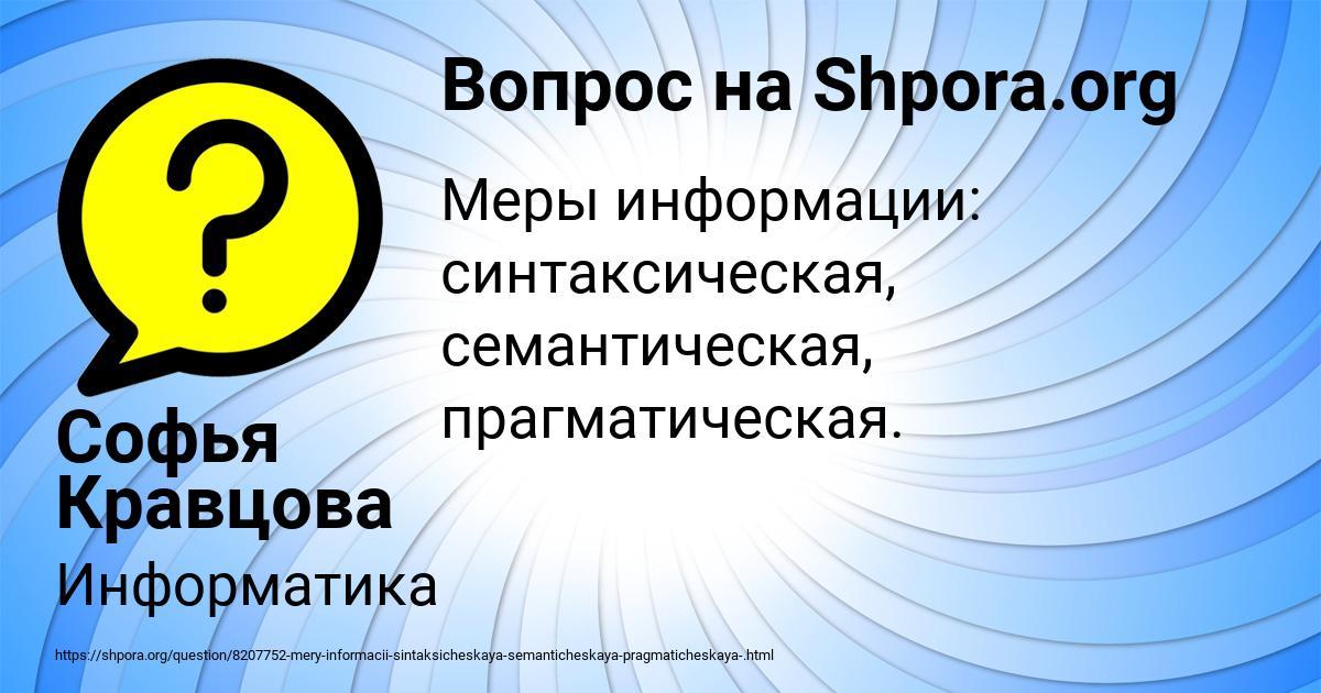Картинка с текстом вопроса от пользователя Софья Кравцова