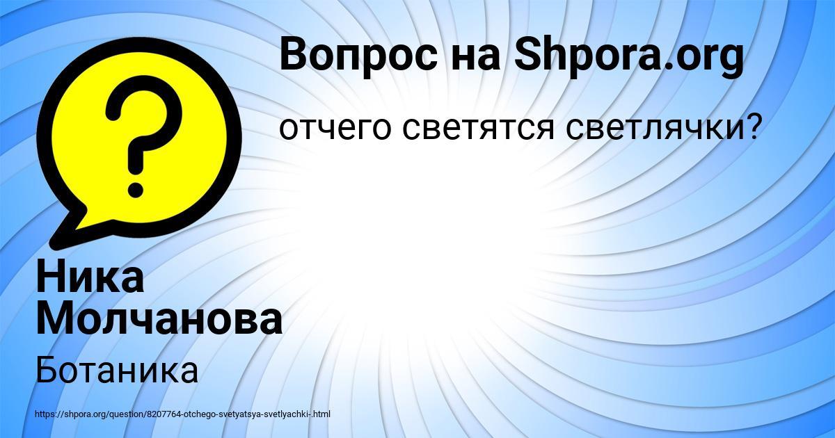 Картинка с текстом вопроса от пользователя Ника Молчанова