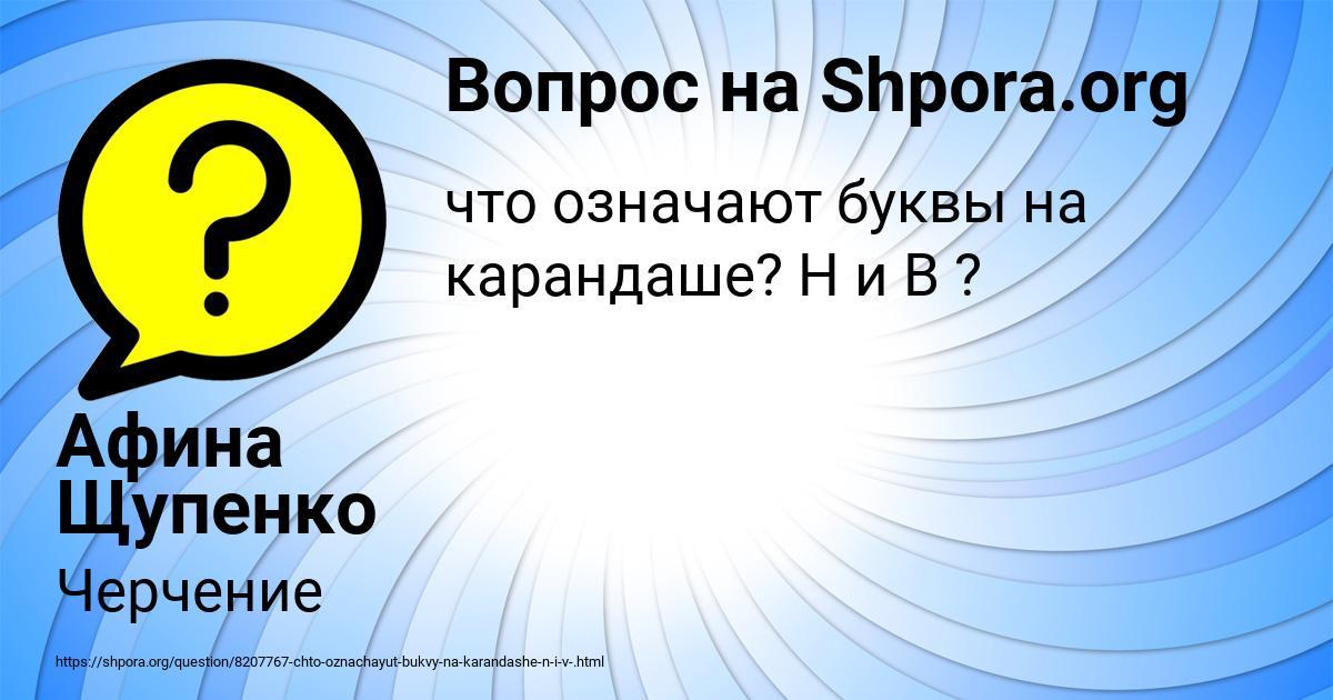 Картинка с текстом вопроса от пользователя Афина Щупенко