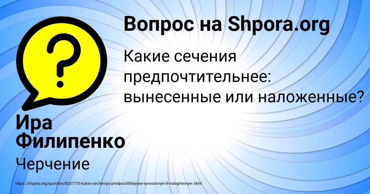 Картинка с текстом вопроса от пользователя Ира Филипенко