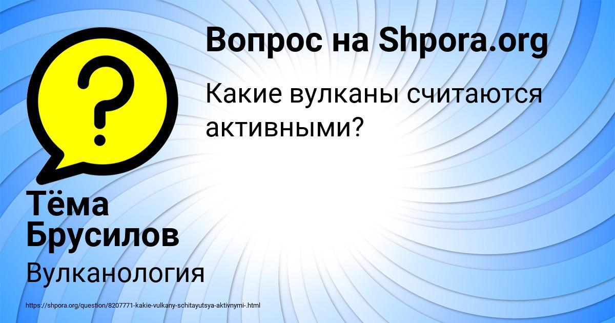 Картинка с текстом вопроса от пользователя Тёма Брусилов