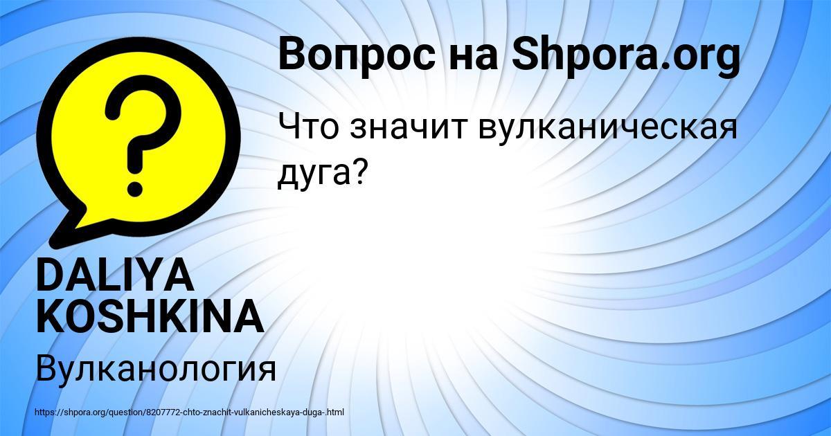Картинка с текстом вопроса от пользователя DALIYA KOSHKINA