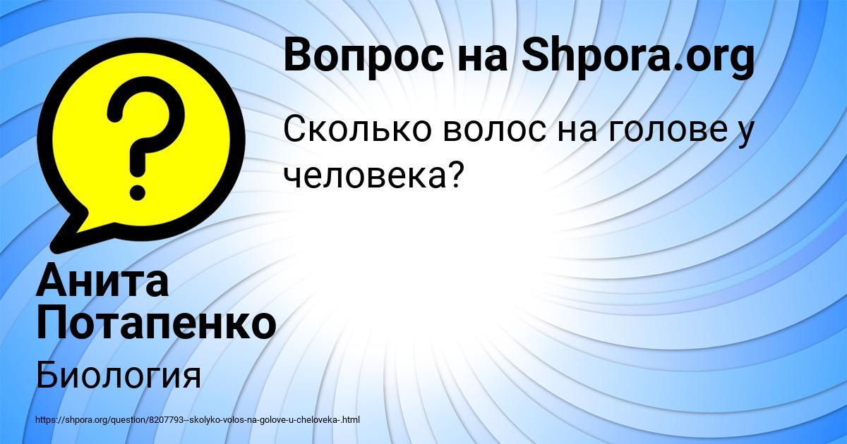 Картинка с текстом вопроса от пользователя Анита Потапенко
