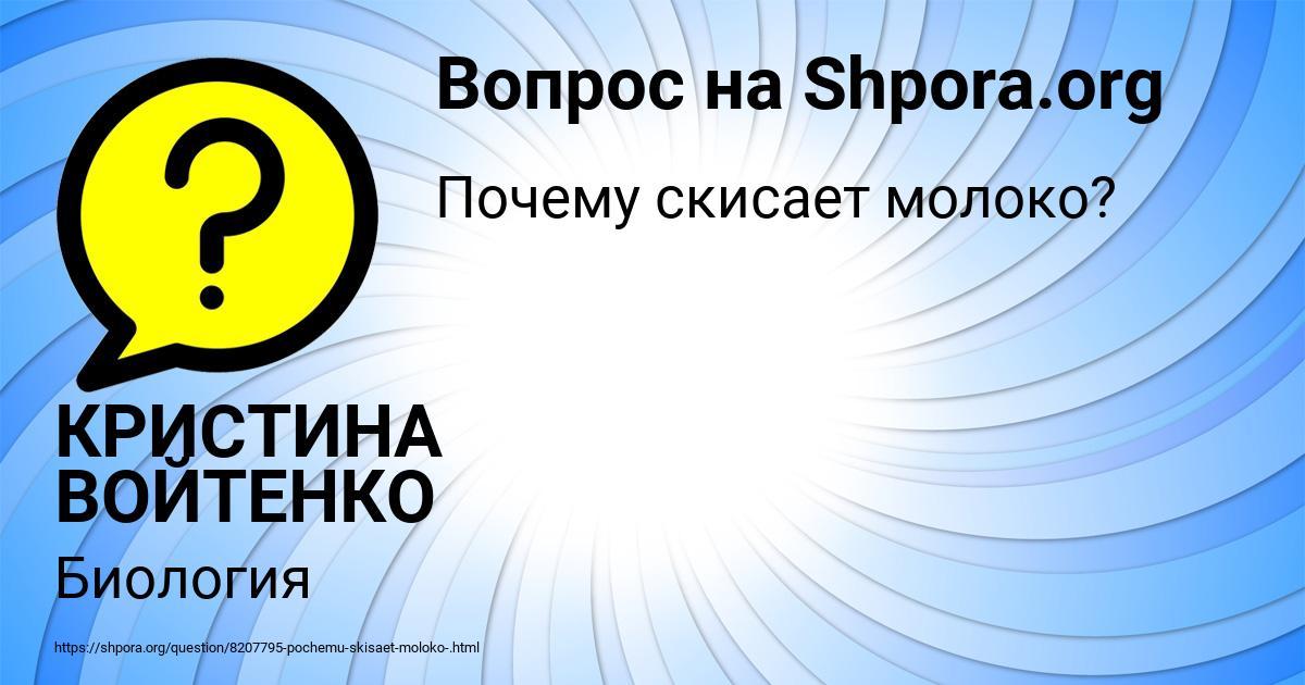 Картинка с текстом вопроса от пользователя КРИСТИНА ВОЙТЕНКО