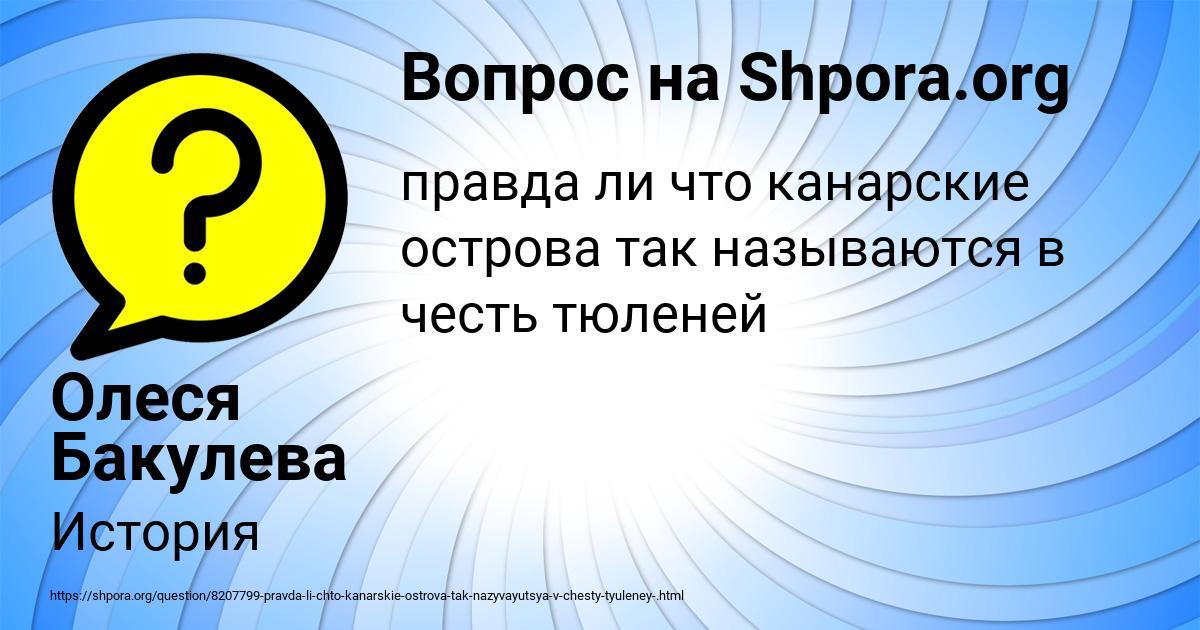 Картинка с текстом вопроса от пользователя Олеся Бакулева