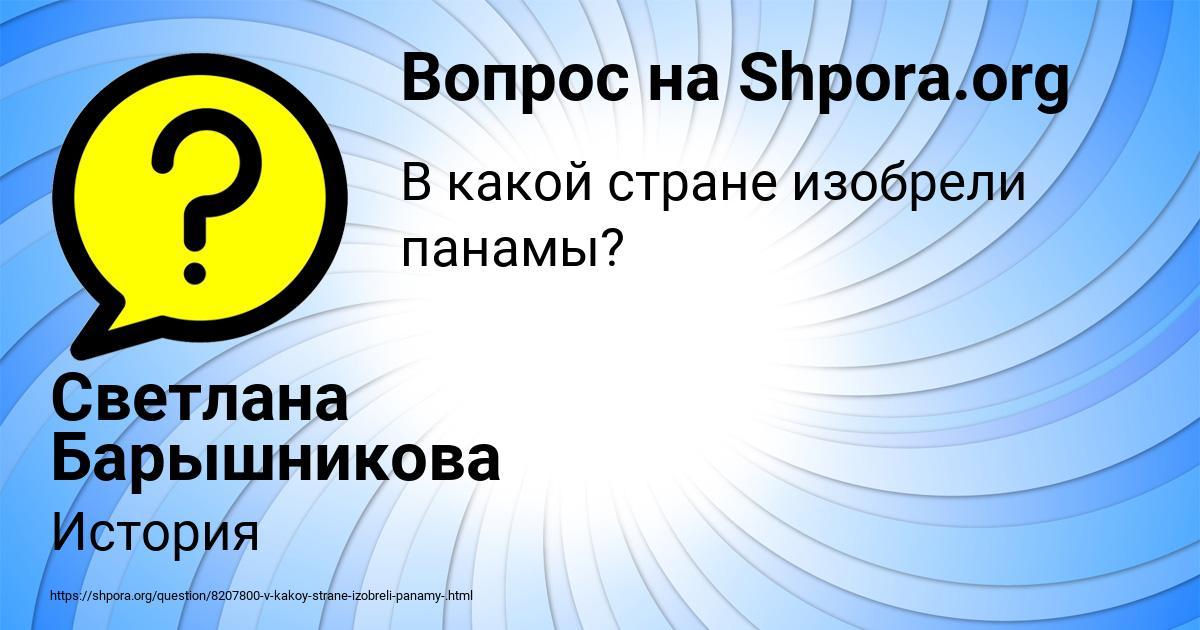Картинка с текстом вопроса от пользователя Светлана Барышникова