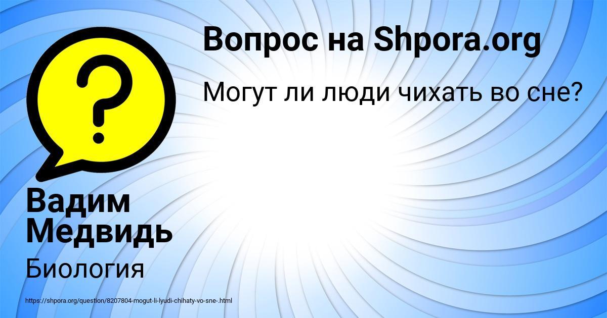 Картинка с текстом вопроса от пользователя Вадим Медвидь