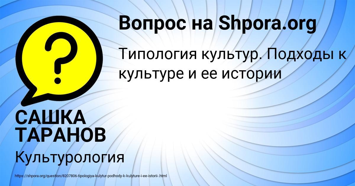 Картинка с текстом вопроса от пользователя САШКА ТАРАНОВ