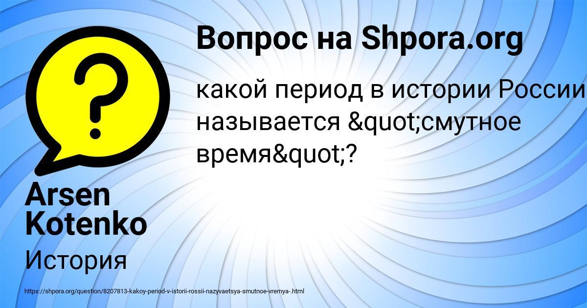 Картинка с текстом вопроса от пользователя Arsen Kotenko