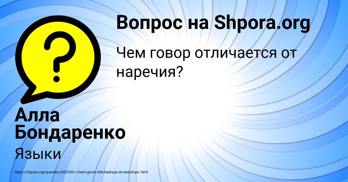 Картинка с текстом вопроса от пользователя Алла Бондаренко