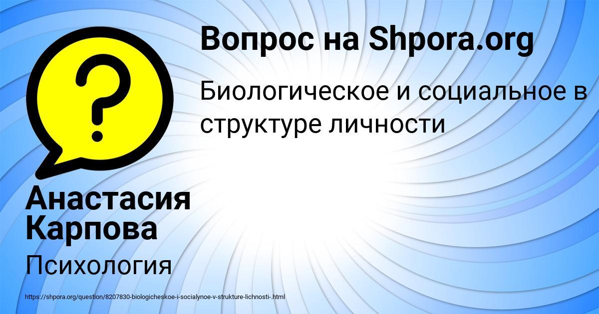 Картинка с текстом вопроса от пользователя Анастасия Карпова