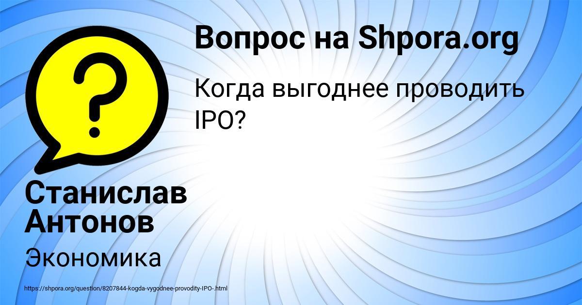 Картинка с текстом вопроса от пользователя Станислав Антонов