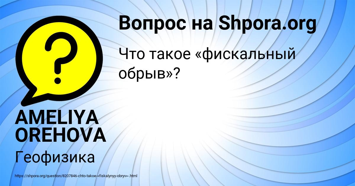 Картинка с текстом вопроса от пользователя AMELIYA OREHOVA