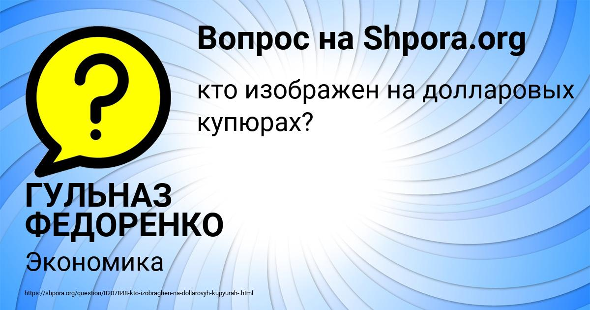 Картинка с текстом вопроса от пользователя ГУЛЬНАЗ ФЕДОРЕНКО