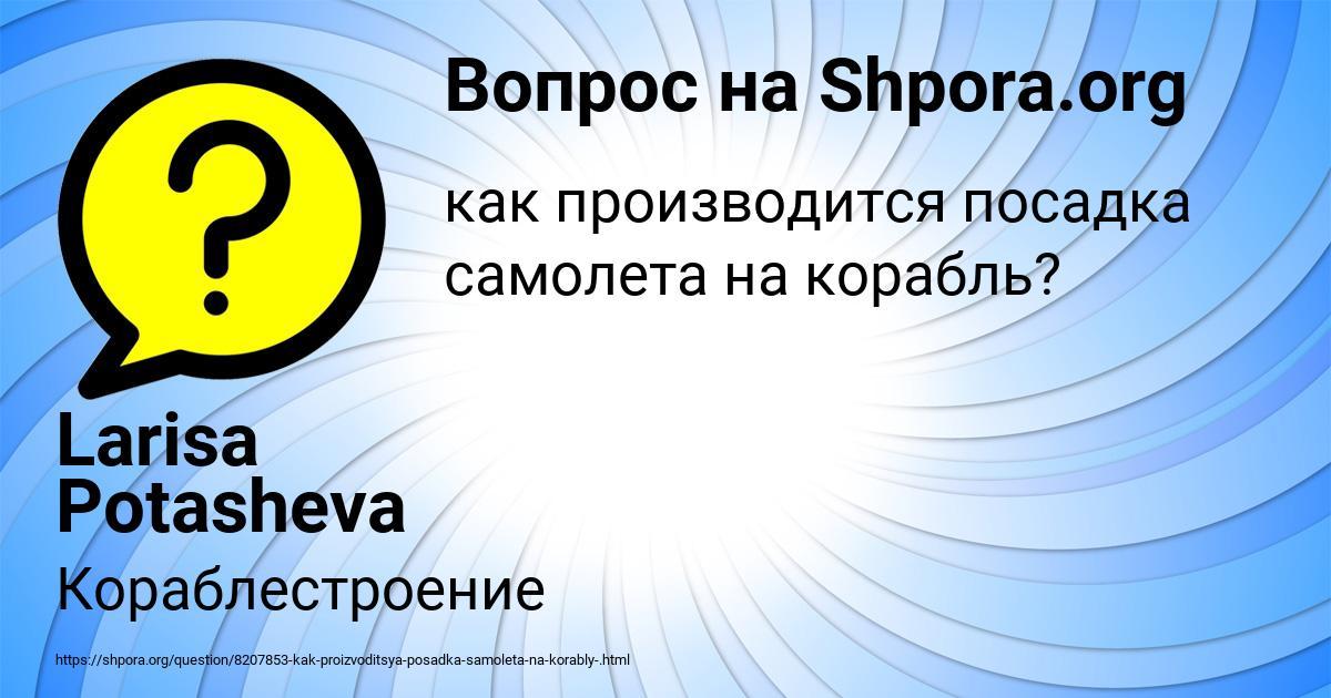 Картинка с текстом вопроса от пользователя Larisa Potasheva