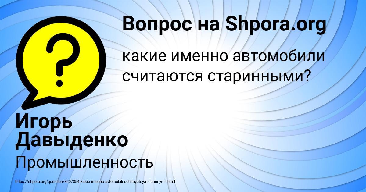Картинка с текстом вопроса от пользователя Игорь Давыденко