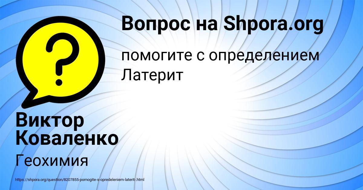 Картинка с текстом вопроса от пользователя Виктор Коваленко