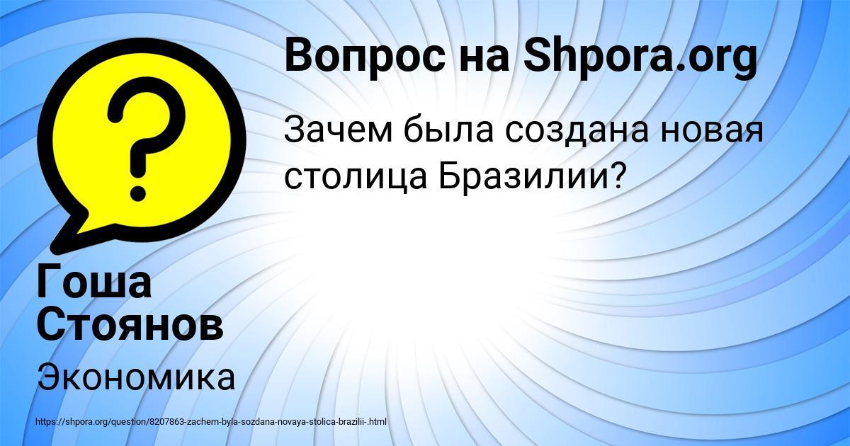 Картинка с текстом вопроса от пользователя Гоша Стоянов