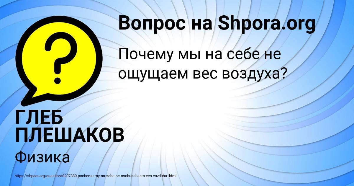 Картинка с текстом вопроса от пользователя ГЛЕБ ПЛЕШАКОВ