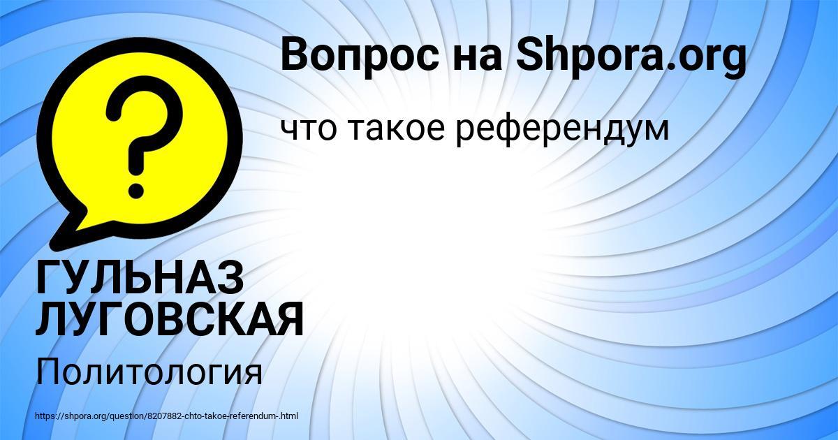 Картинка с текстом вопроса от пользователя ГУЛЬНАЗ ЛУГОВСКАЯ