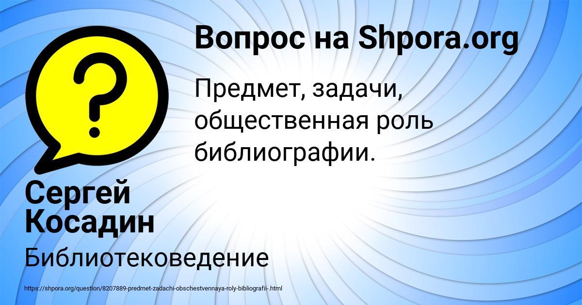 Картинка с текстом вопроса от пользователя Сергей Косадин